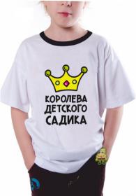 Королева детского садика